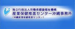独立行政法人労働者健康福祉機構 沖縄産業保健総合支援センター