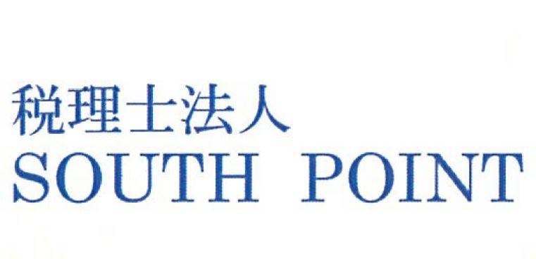 税理士法人 SOUTH POINT