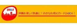 沖縄ICカード株式会社