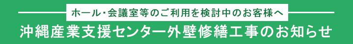沖縄産業支援センター外壁修繕工事のお知らせ